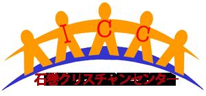 石巻クリスチャンセンター
