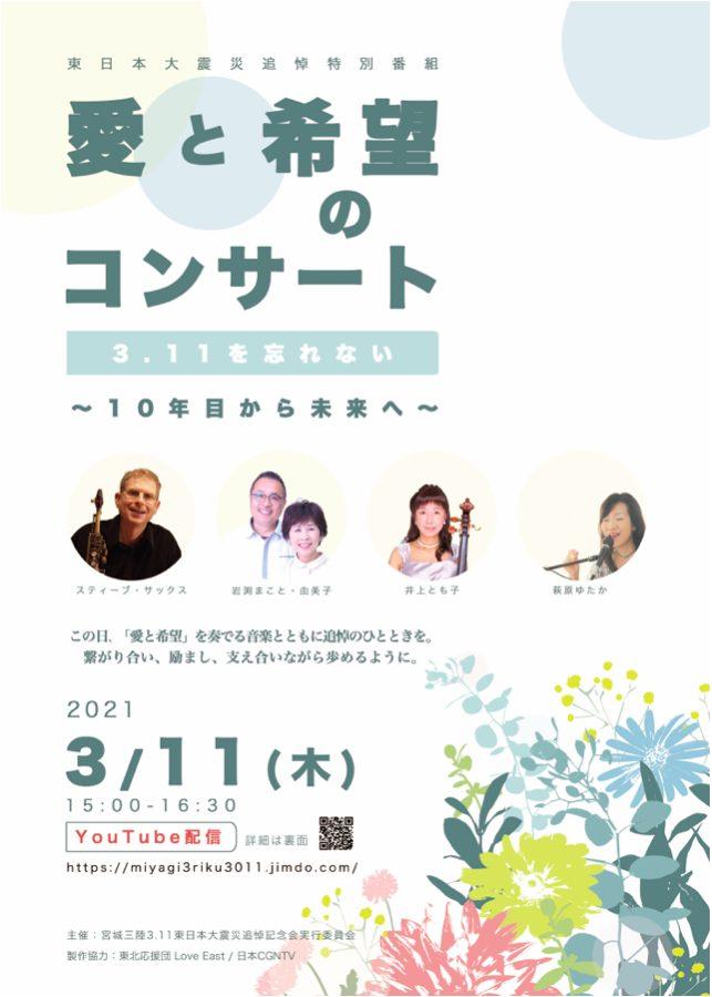 311 tsunami love and hope concert